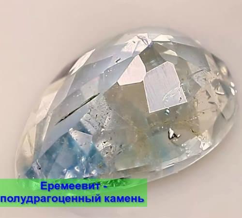 Еремеевит особенности минерала